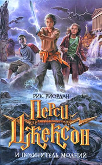 Перси джексон и боги олимпийцы 1 перси